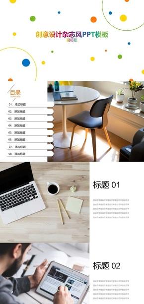 创意设计杂志风PPT模板