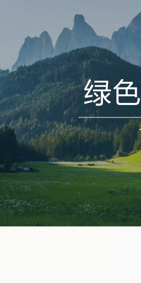 绿色旅游主题模板