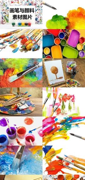 画笔与颜料素材图片