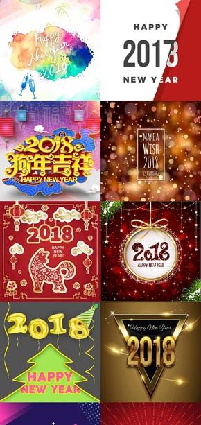 2018数字新年元素图片二
