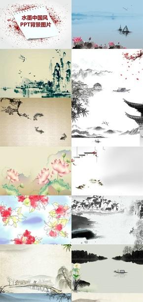 水墨中国风PPT背景图片二