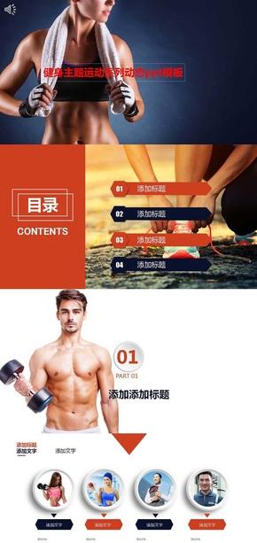 健身主题运动系列动态ppt模板