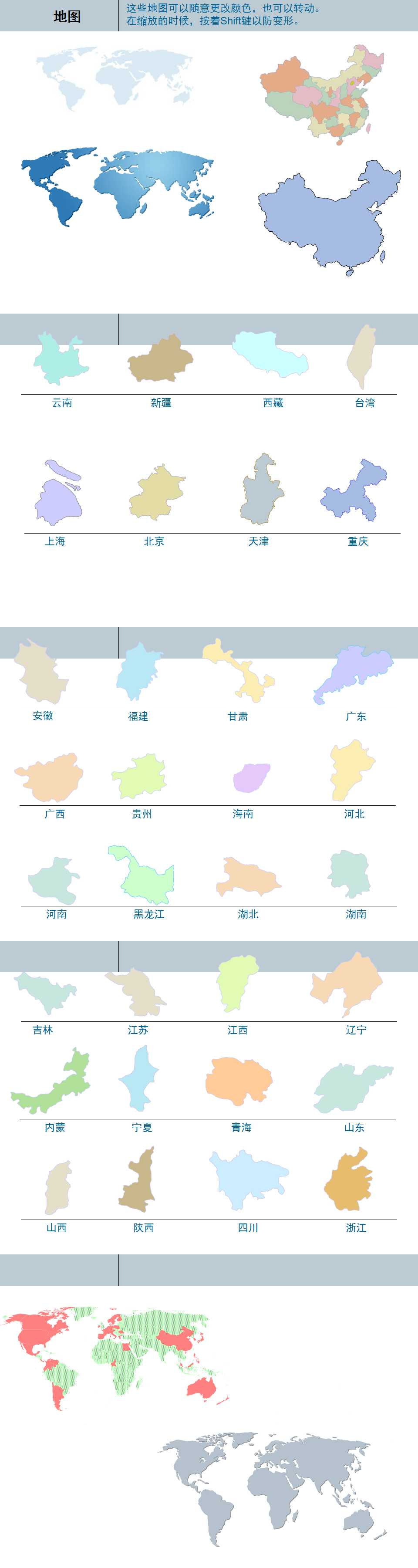 作品标题:中国地图矢量素材