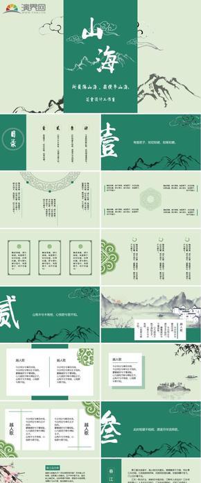 """2019绿色中国风""""心中有所爱,山海皆可平""""通用PPT模板"""