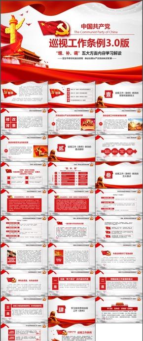 """中国共产党巡视工作条例3.0版""""增、补、调""""五大方面内容学习解读"""