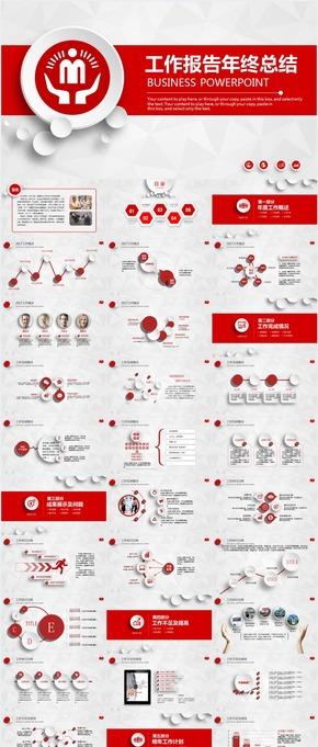 红色时尚民政局工作报告年终总结PPT模板新年计划PPT模板