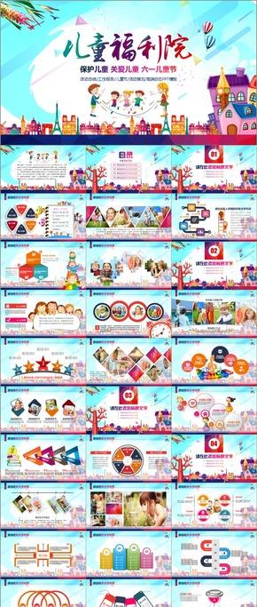 保护儿童关爱儿童六一儿童节儿童福利院活动策划总结动态PPT模板