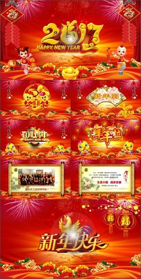 2017年新年快乐春节鸡年企业拜年祝福视频片头高端动态PPT模板