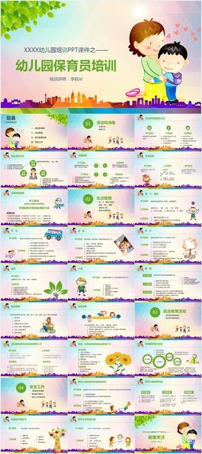 幼儿园培训PPT课件之幼儿园保育员培训PPT课件