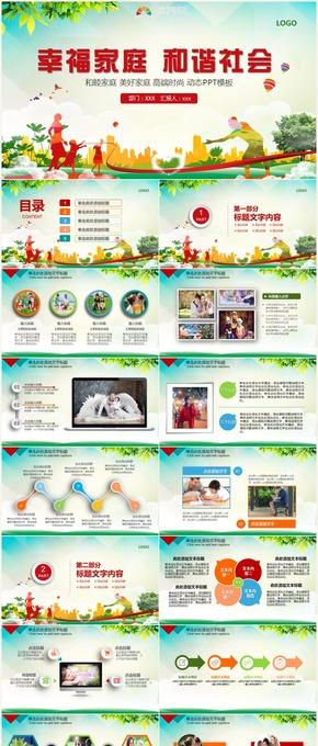 幸福家庭和谐社会和睦家庭美好家庭高端时尚动态PPT模板