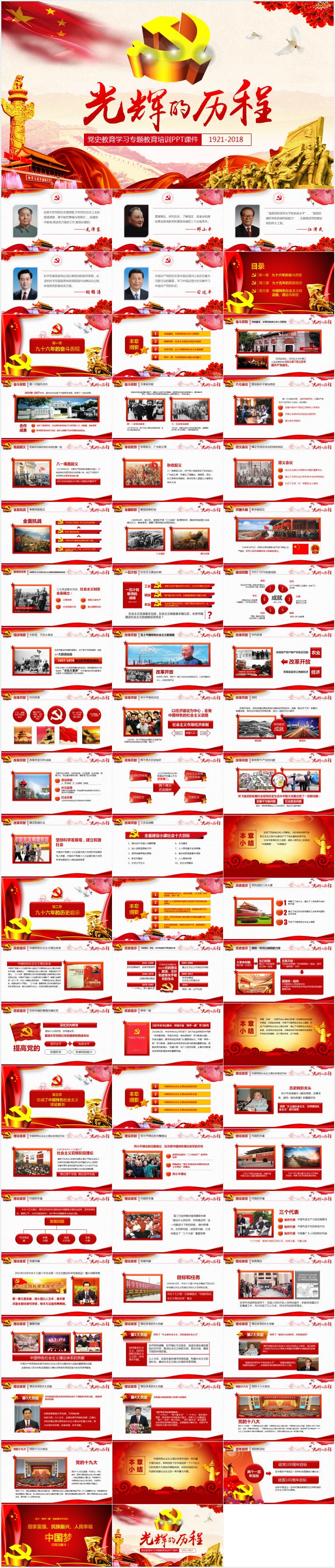 何云峰到校做《中国共产党百年党建历程》专题报告