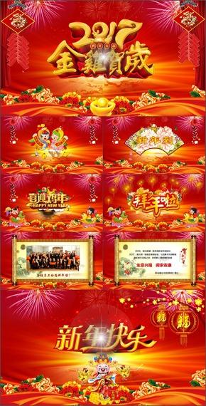 2017鸡年企业集团新年喜庆拜年祝福屏幕电子贺卡高端动态PPT模板