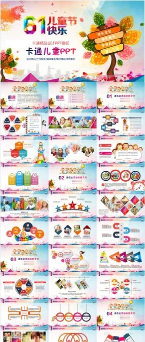 2018年炫彩卡通可爱欢乐六一儿童节高端动态PPT模板
