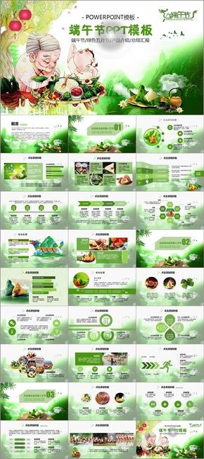 绿色精美大气 端午节五月节 粽子节产品介绍活动总结汇报动态PPT模板