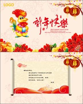 春节习俗免费下载–演界网