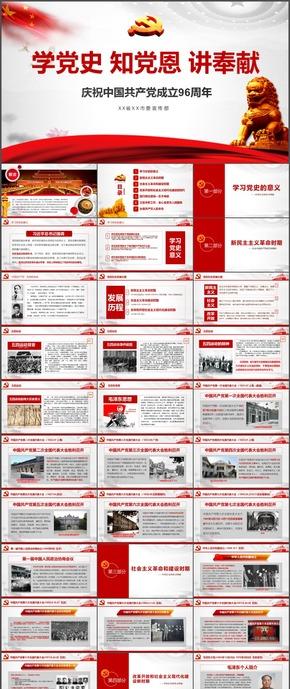 学党史 知党恩 讲奉献 庆祝中国共产党成立96周年 微党课PPT课件