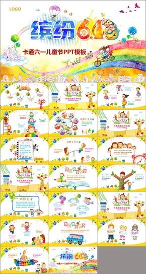 可爱卡通快乐儿童节缤纷六一幼儿园活动总结高端动态PPT模板