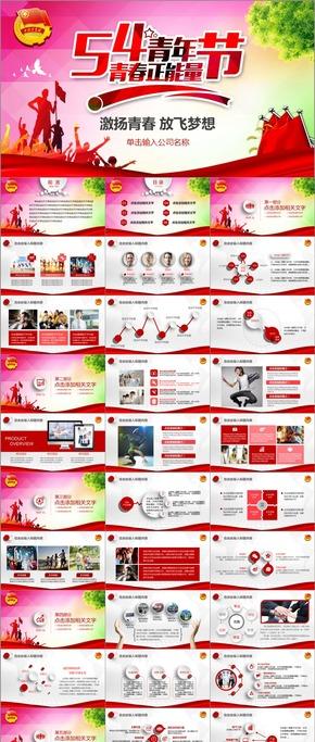 红色大气五四青年节青春正能量 激扬青春放飞梦想高端动态PPT模板