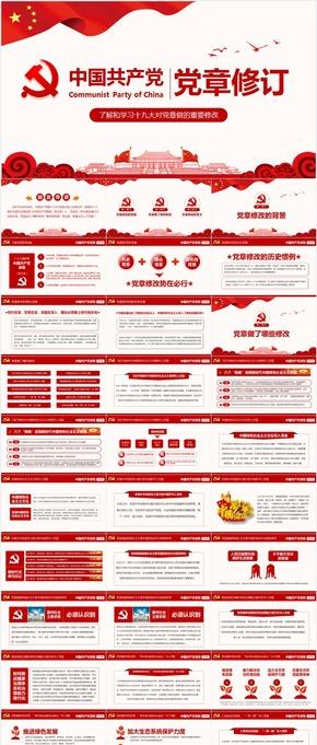 中国共产党党章修订了解和学习十九大对党章做的重要修改PPT课件
