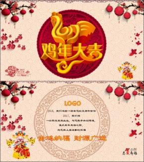 2017年鸡年大吉新年贺卡春节新年拜年电子贺卡高端动态PPT模板