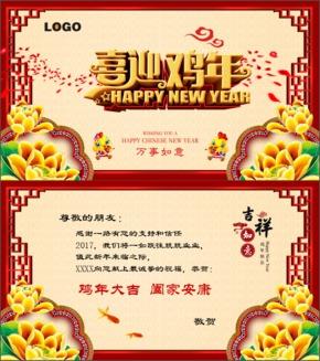 2017鸡年喜迎金鸡春节拜年新年快乐电子贺卡高端动态PPT模板