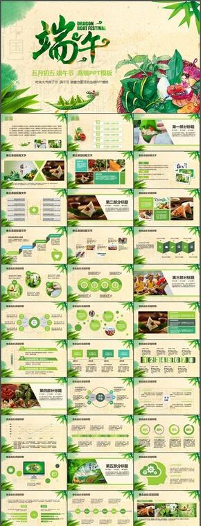 粽子节 端午节 五月初五 销售方案活动总结高端动态PPT模板