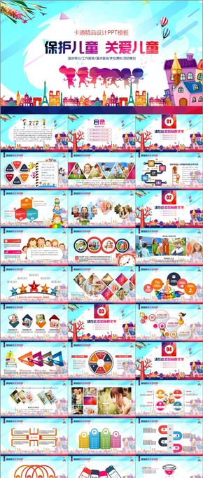 卡通保护儿童关爱儿童爱护儿童学校活动策划PPT模板