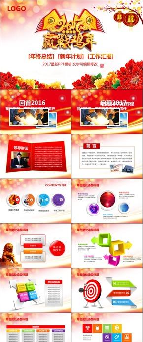 中国风喜庆大气部门经理年终总结新年计划工作汇报高端动态PPT模板