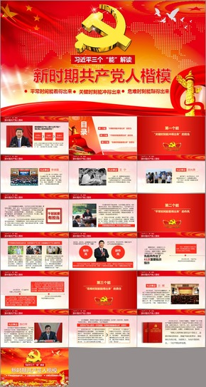 中共共产党ppt模板_素材_背景图片免费下载–演界网
