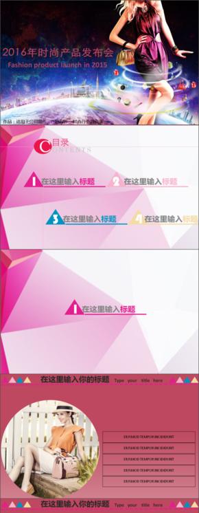 時尚產品發布產品介紹通用型ppt模板