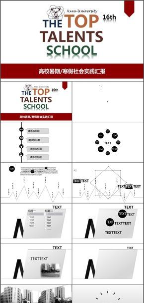 黑白灰经典动画扁平化商务风工作汇报高校学生活动汇报产品发布PPT模版