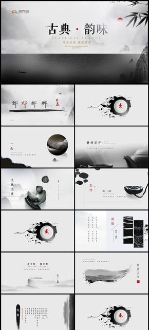 简约黑白灰红中国风古风清新汇报PPT模板