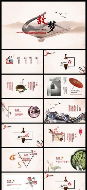 【故梦】唯美中国风PPT演示模板古风复古简约
