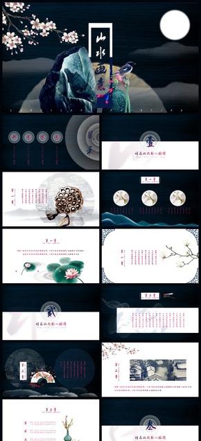 【山水画意】蓝黑中国风古风意境PPT模板