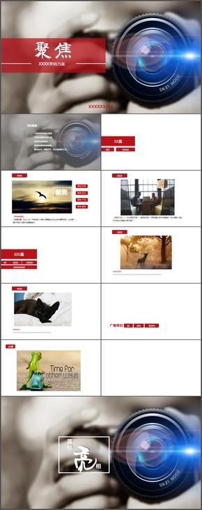 黑白扁平简约摄影聚焦营销方案PPT模板