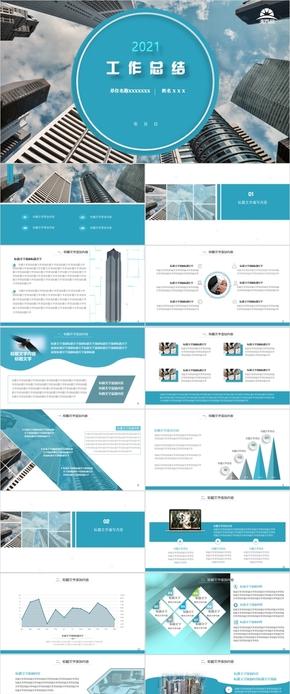 藍色工作總結匯報、商業計劃書PPT模版