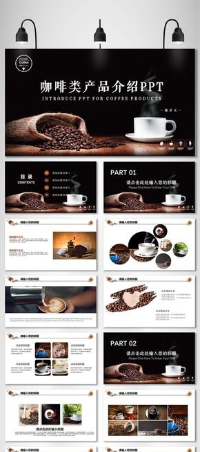 【彼岸天】咖啡类饮品产品介绍品牌宣传推广PPT模板【一键换图】