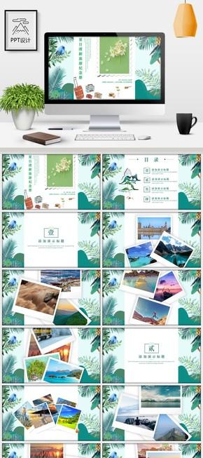 夏日清新旅游旅行电子纪念相册摄影图册PPT