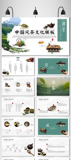 【彼岸天】中国风茶文化介绍茶叶知识讲解工作总结产品介绍PPT模板