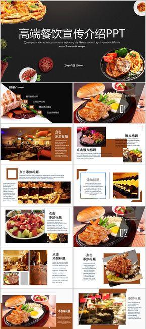 【彼岸天】高档餐饮西餐厅美食文化店面介绍菜品宣传PPT模板