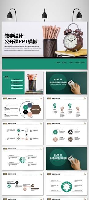 【彼岸天】信息化教学设计公开课教学课件PPT模板