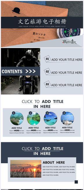 旅游相册旅游照片摄影摄像动态电子相册PPT【一键换图】