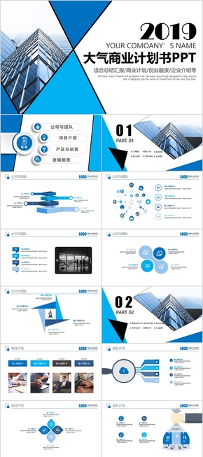 【彼岸天】2017简约蓝色公司介绍产品发布商业计划书PPT模板