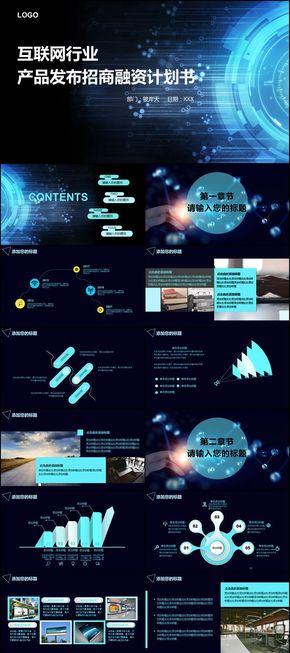大气商务互联网科技公司产品发布融资计划书PPT模板
