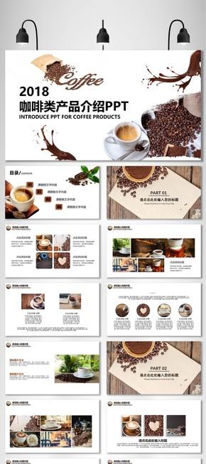【彼岸天】咖啡类饮品产品介绍品牌宣传推广PPT模板