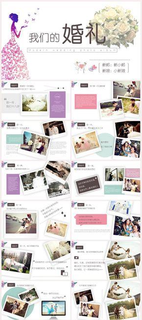 清新淡雅婚礼婚庆情人节春节求婚表白结婚婚纱恋爱纪念日电子相册