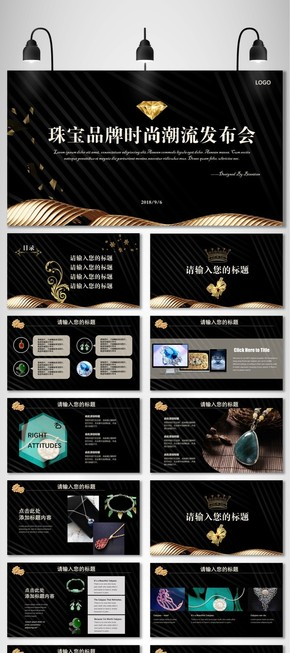 【彼岸天】珠宝钻石服装奢侈品时尚潮流产品发布会PPT模板