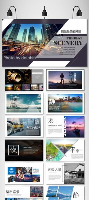 旅游相册旅游照片摄影摄像动态电子相册PPT