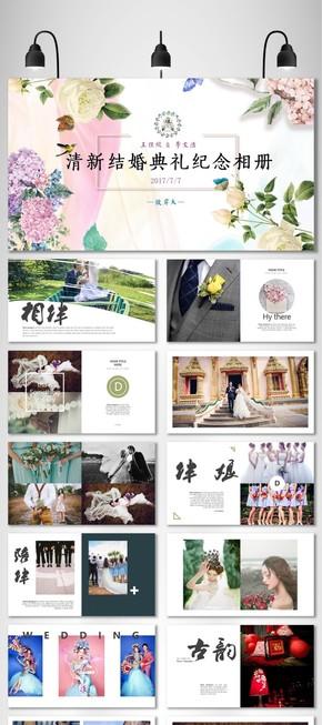 结婚婚礼求婚订婚典礼结婚周年婚庆电子相册PPT