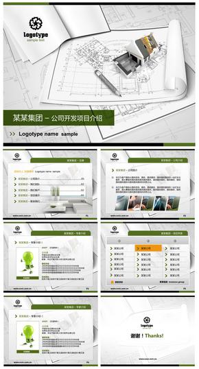 建筑規劃商業建筑施工通用PPT模板